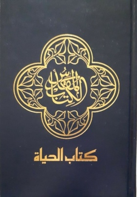 NAV Arabic Contemporary Bible